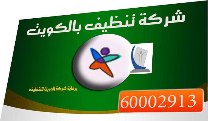 بالصور شركة تنظيف بالكويت , افضل شركة تنظيف في الكويت 3778 1