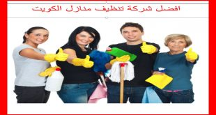 صورة شركة تنظيف بالكويت , افضل شركة تنظيف في الكويت