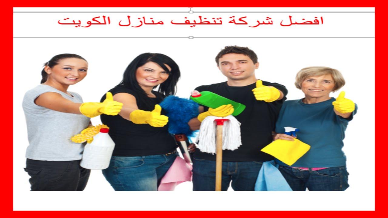 بالصور شركة تنظيف بالكويت , افضل شركة تنظيف في الكويت 3778