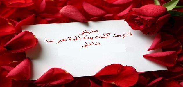 بالصور كتابة رسالة الى صديقتي في المدرسة , رسالة الى صديقتي في المدرسة 3785 1