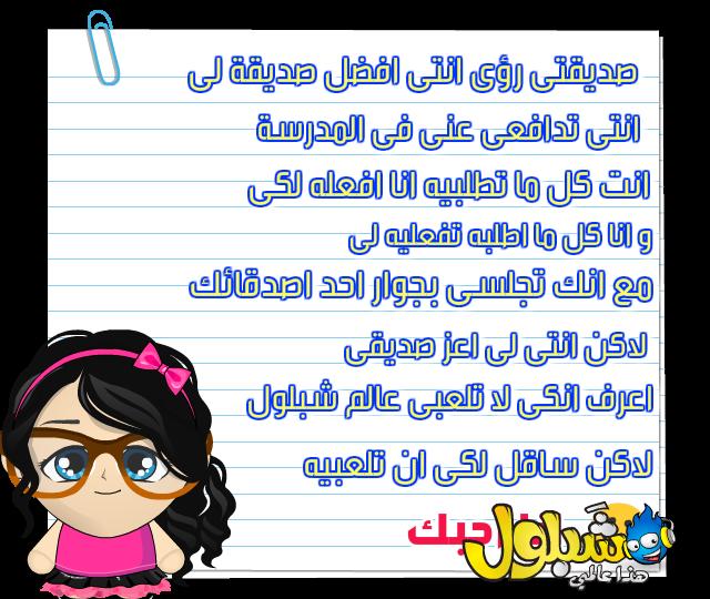 بالصور كتابة رسالة الى صديقتي في المدرسة , رسالة الى صديقتي في المدرسة 3785 3