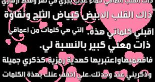 بالصور كتابة رسالة الى صديقتي في المدرسة , رسالة الى صديقتي في المدرسة 3785 6 310x165