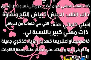 بالصور كتابة رسالة الى صديقتي في المدرسة , رسالة الى صديقتي في المدرسة 3785 6 310x205