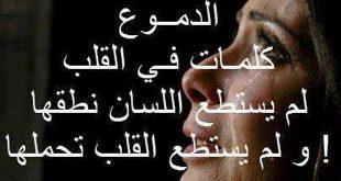 صورة كلام حزين جدا يبكي قصير , كلام يبكي الحجر