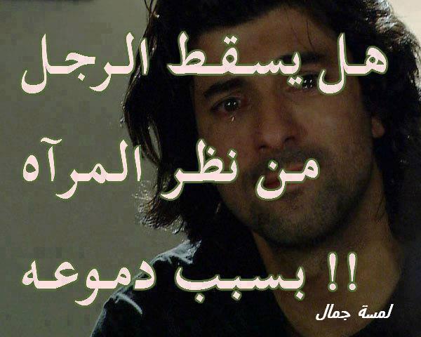 بالصور كلام حزين جدا يبكي قصير , كلام يبكي الحجر 3787 4