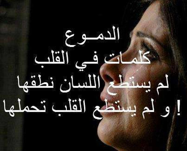 صوره كلام حزين جدا يبكي قصير , كلام يبكي الحجر