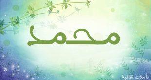 صوره ما معنى اسم محمد , ماهو المعنى لاسم محمد