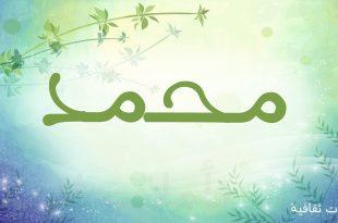 بالصور ما معنى اسم محمد , ماهو المعنى لاسم محمد 3789 1 310x205