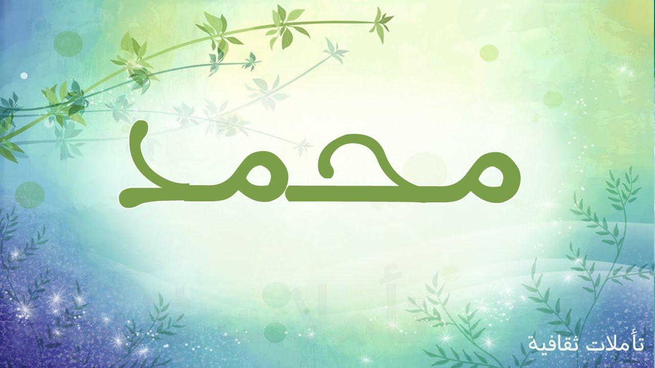 صورة ما معنى اسم محمد , ماهو المعنى لاسم محمد