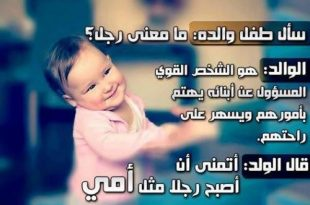 صورة اجمل ماقيل عن حب الابناء , كلمات روعة في حب الابناء