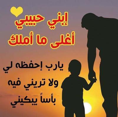 بالصور اجمل ماقيل عن حب الابناء , كلمات روعة في حب الابناء 3791 3
