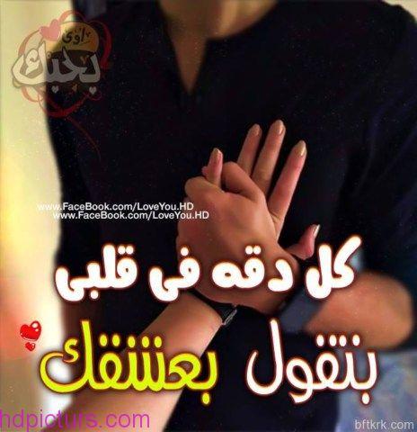 بالصور صور حب و غرام , اجمل صور الحب والغرام 3812 9