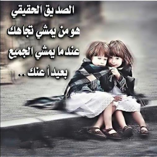 بالصور شعر عن الصديق الوفي , اجمل الكلمات عن الصديق 3825 8