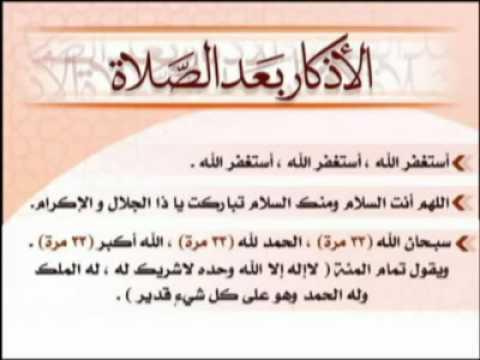 صورة ادعية بعد الصلاة , اجمل الادعية الدينية بعد الصلاة