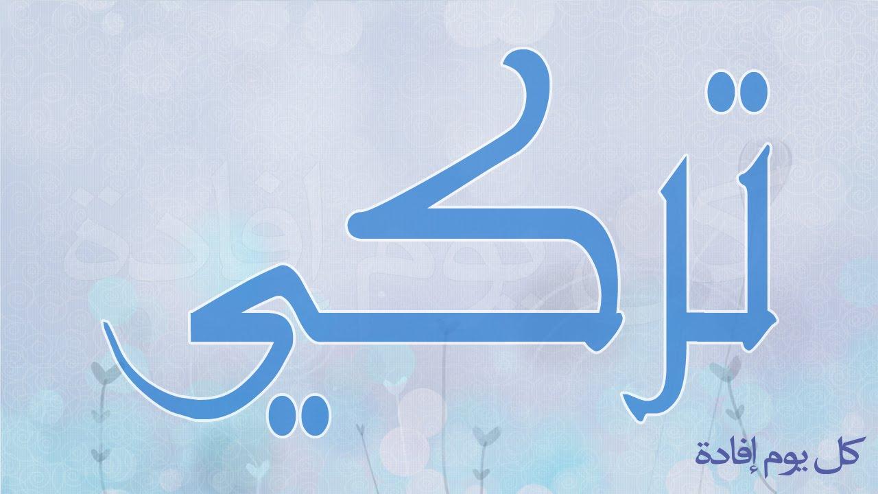 صورة معنى اسم تركي , ماهو المعنى لاسم تركى