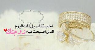 صور صور عيد زواج , اجمل الصور للاحتفال بعيد الزواج