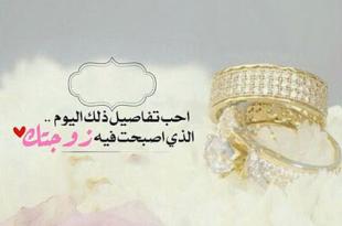 صورة صور عيد زواج , اجمل الصور للاحتفال بعيد الزواج