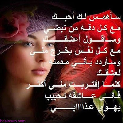 بالصور اجمل عبارات الحب والرومانسية , كلمات جميلة في الحب 3846 5