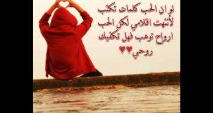 بالصور اجمل عبارات الحب والرومانسية , كلمات جميلة في الحب 3846 8 310x165