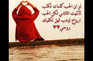 صوره اجمل عبارات الحب والرومانسية , كلمات جميلة في الحب