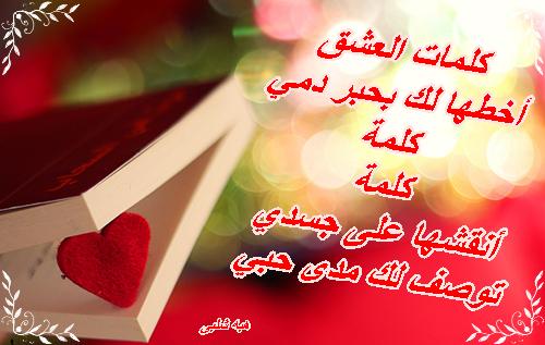 بالصور اجمل عبارات الحب والرومانسية , كلمات جميلة في الحب 3846