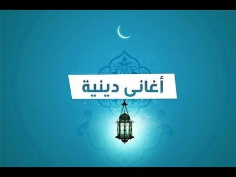 بالصور اغاني دينية اسلامية , اناشيد اسلامية 3871 1