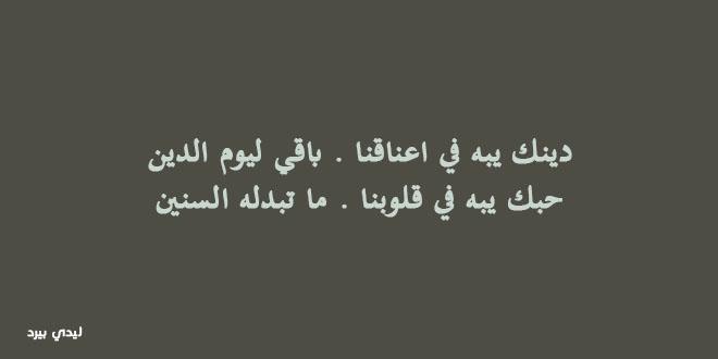 بالصور شعر عن فراق الاب الميت , بالصور اشعار حزينه عن فراق الاب 3873 1