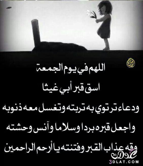 بالصور شعر عن فراق الاب الميت , بالصور اشعار حزينه عن فراق الاب 3873 2