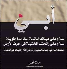بالصور شعر عن فراق الاب الميت , بالصور اشعار حزينه عن فراق الاب 3873 3