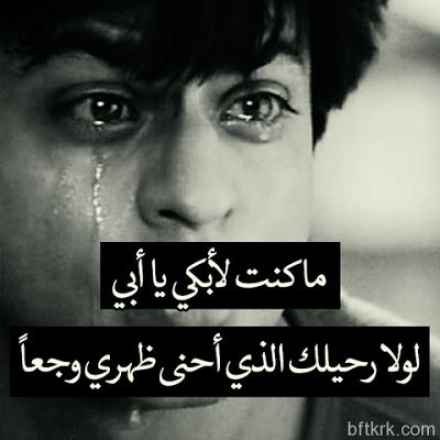 بالصور شعر عن فراق الاب الميت , بالصور اشعار حزينه عن فراق الاب 3873 6