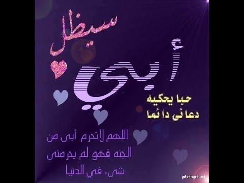 بالصور شعر عن فراق الاب الميت , بالصور اشعار حزينه عن فراق الاب 3873 7