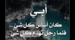 شعر عن فراق الاب الميت , بالصور اشعار حزينه عن فراق الاب