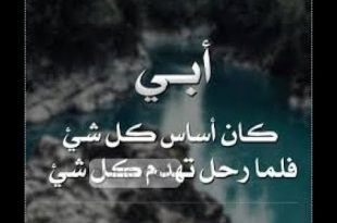 صوره شعر عن فراق الاب الميت , بالصور اشعار حزينه عن فراق الاب