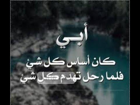 صور شعر عن فراق الاب الميت , بالصور اشعار حزينه عن فراق الاب