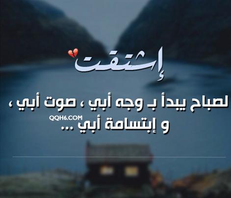 بالصور شعر عن فراق الاب الميت , بالصور اشعار حزينه عن فراق الاب 3873