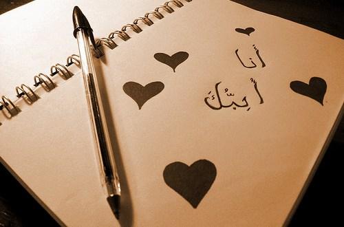 بالصور انا احبك , صور مكتوب عليها انا احبك 3887 9