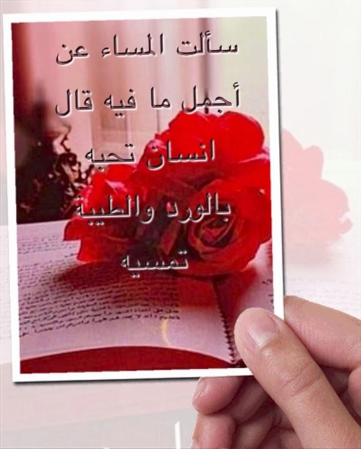 بالصور مساء الحب حبيبي , اجمل مساء الخير 3899 2