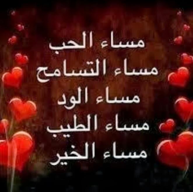 بالصور مساء الحب حبيبي , اجمل مساء الخير 3899 3