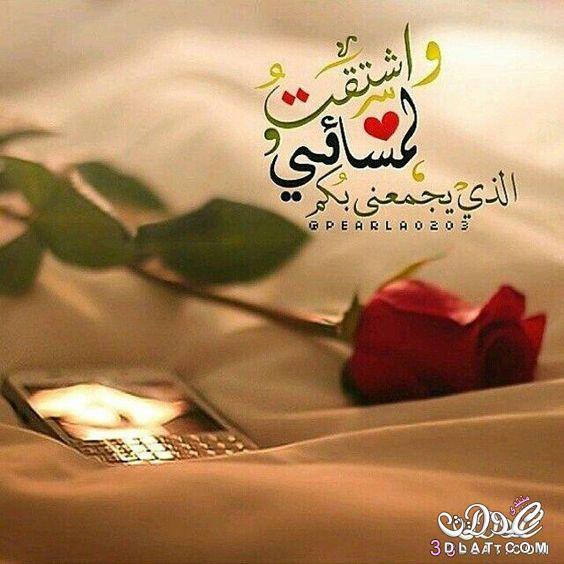 بالصور مساء الحب حبيبي , اجمل مساء الخير 3899 4