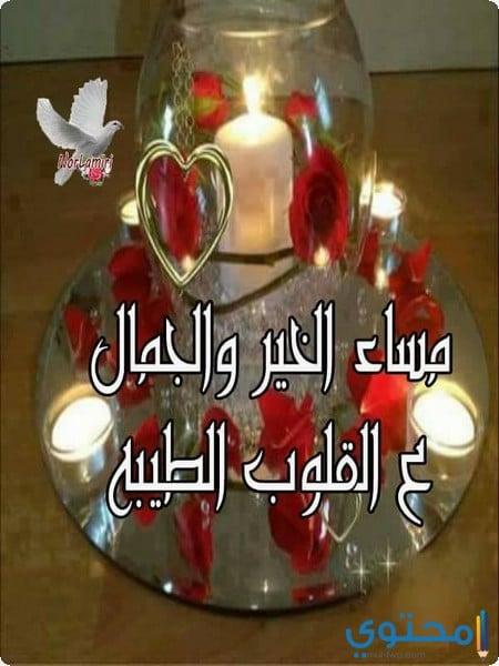 بالصور مساء الحب حبيبي , اجمل مساء الخير 3899 6