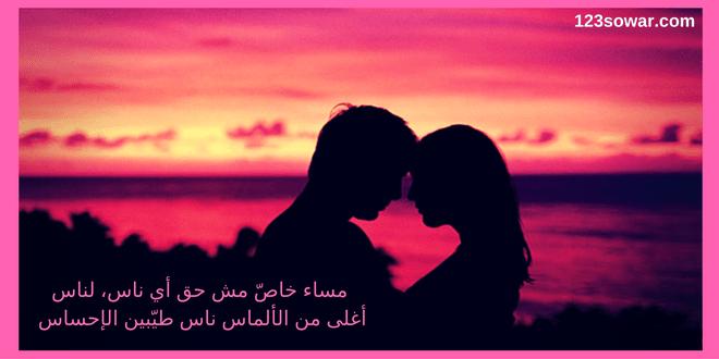 بالصور مساء الحب حبيبي , اجمل مساء الخير 3899