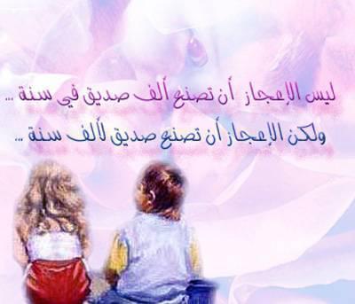 بالصور مفهوم الصداقة , صور عن مفهوم الصداقة 3902 3