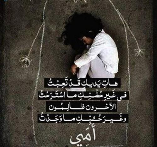 بالصور صور عن الام حزينه , اجمل الصور الحزينة عن الام 3932 7