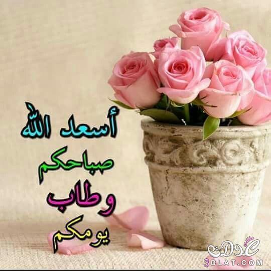بالصور صباح الخير , صور مكتوب عليها صباح الخير 3934 2