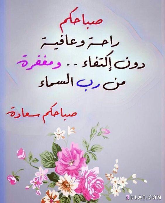 بالصور صباح الخير , صور مكتوب عليها صباح الخير 3934 3