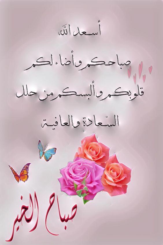 بالصور صباح الخير , صور مكتوب عليها صباح الخير 3934 8