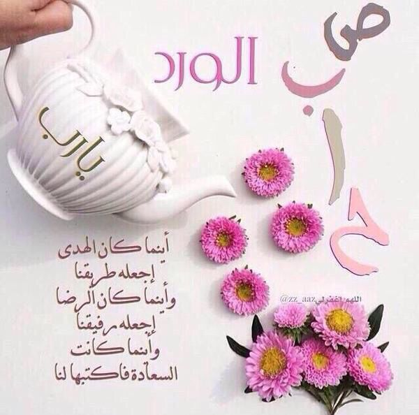 بالصور صباح الخير , صور مكتوب عليها صباح الخير 3934 9
