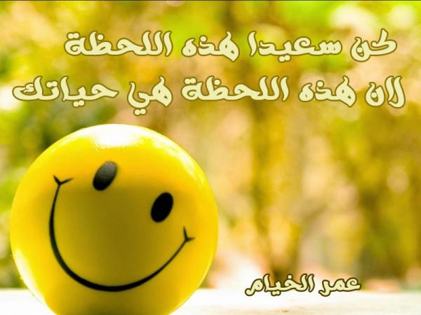 بالصور عبارات عن السعادة , صور عبارات جميلة عن السعادة 3943 1