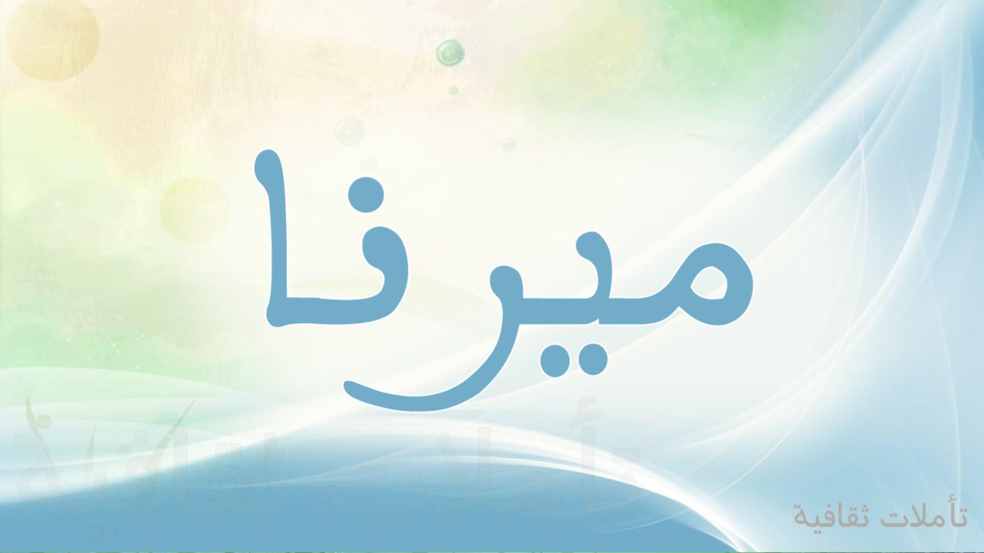 صوره معنى اسم ميرنا , ماهو المعنى لاسم ميرنا