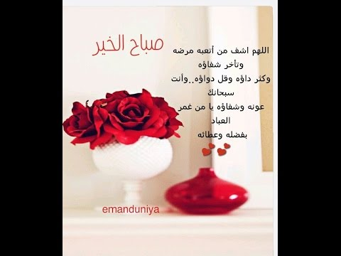 صورة مسجات صباح الخير رومانسية , اجمل مسجات الرومنسية
